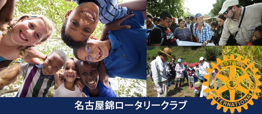 名古屋錦ロータリークラブ ーRotary Club of Nagoya Nishikiー