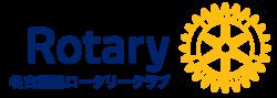 名古屋錦ロータリークラブ